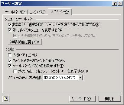 ユーザー設定のダイアログボックス