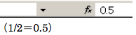 分数の入力結果を数式バーで確認